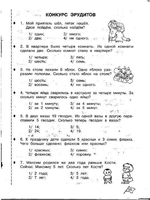 Эрудитов конкурс гдз и класс умники умницы 3