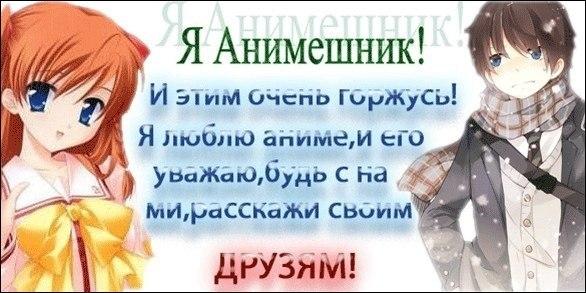 Я Анимешница!. Обсуждение на LiveInternet - Российский Сервис ...