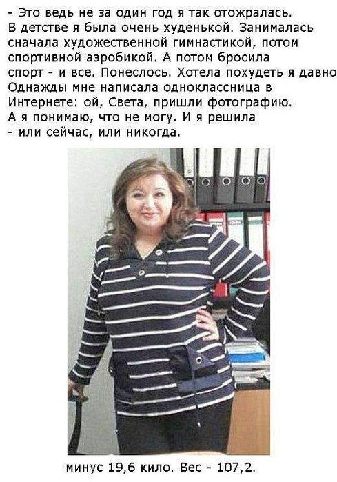 zhenshhina_pokhudela_na_70_kilogramm_za_poltora_goda_6_foto_3 (489x700, 82Kb)