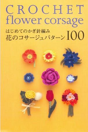 image hostВязаные цветы с хорошими схемами для украшений ,книга-сборник/4683827_20120426_180724 (303x454, 36Kb)