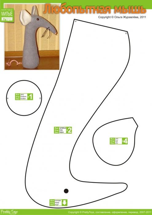 Как сделать крысу лариску из ткани 116