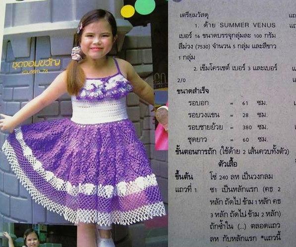 Вязанные Платья Со Ми Для Девочек
