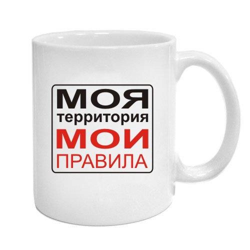 1274388355_moya-territoriya-moi-pravila (500x500, 24Kb)