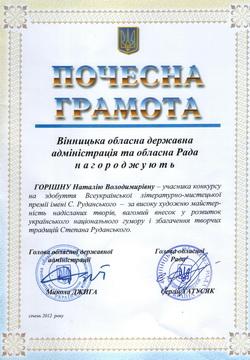 грамота 2012 Вінниця (250x360, 56Kb)