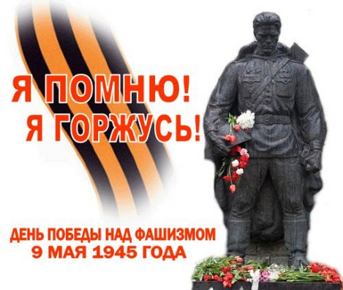 http://img1.liveinternet.ru/images/attach/c/5/86/527/86527515_large_Prazdnik_Pobeduy__86_.jpg