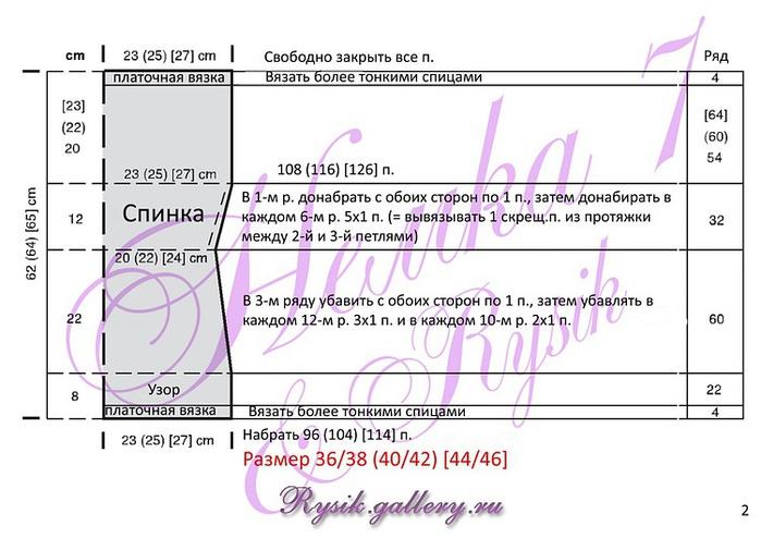 223746--39868919-m750x740-ue87b4    туника  вязанная (700x494, 97Kb)