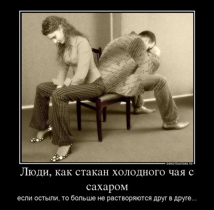 Человеческие взаимоотношения - это сложно...