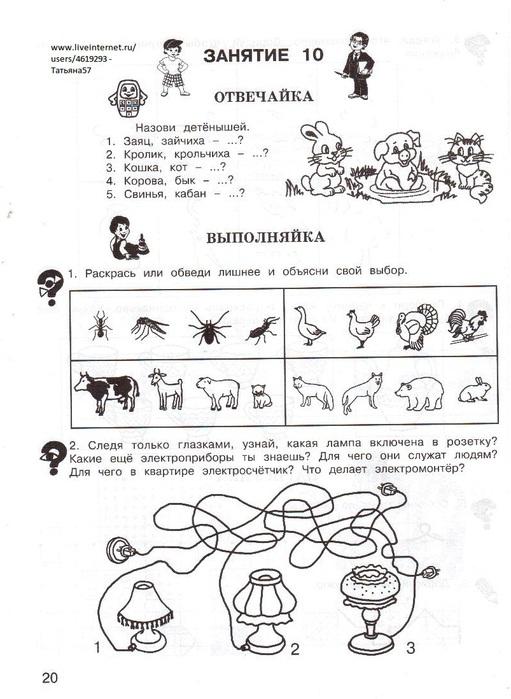 Упражнения на развитие мышления у школьника