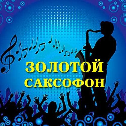 zolotoy_saksofon_2011 (420x420, 166Kb)