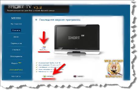 тв программа по каналам: