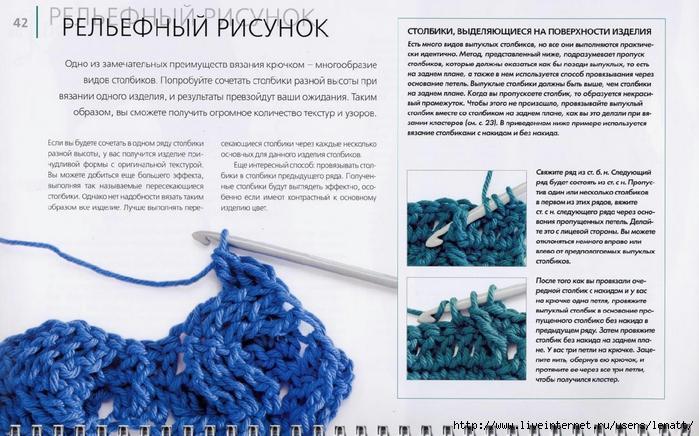 Основы вязания для начинающих в картинках 130