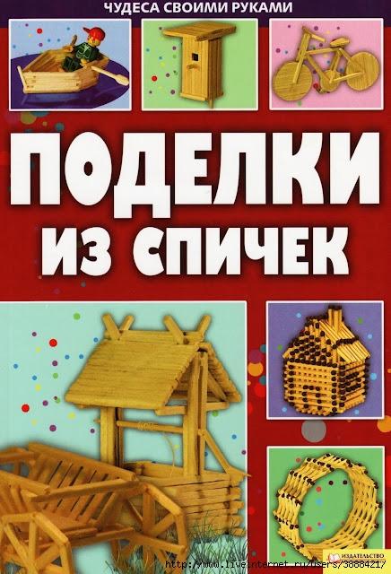 Бедина М.В. - Поделки из спичек_1 (436x640, 228Kb)