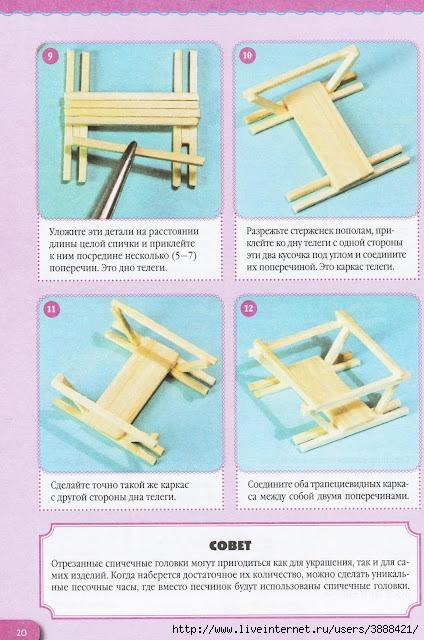 Схемы простых и легких поделок из спичек для начинающих 14