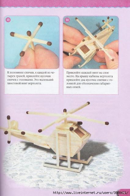 Поделка из спичек пошаговая инструкция