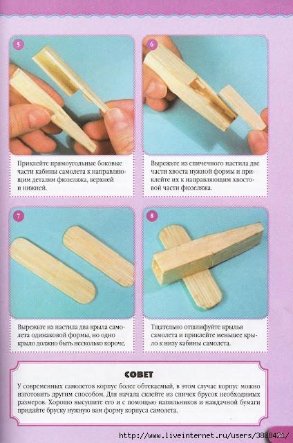 Интересными поделками из спичек являются изделия, в изготовлении которых не используется клей.