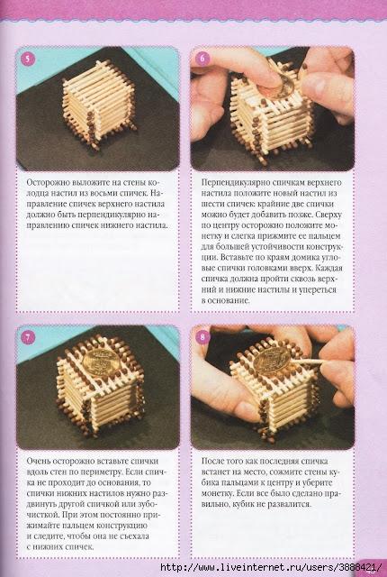 Как сделать дом из спичек инструкция с клеем