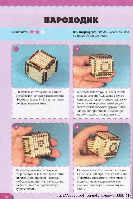Домик из спичек своими руками пошаговая инструкция для начинающих без клея 72
