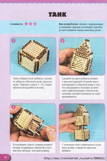 Как сделать из спичек кубик без клей для начинающих - РусАвто такси