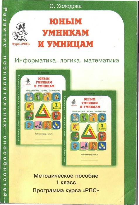 Учебник По Математике 2 Класс Ссср
