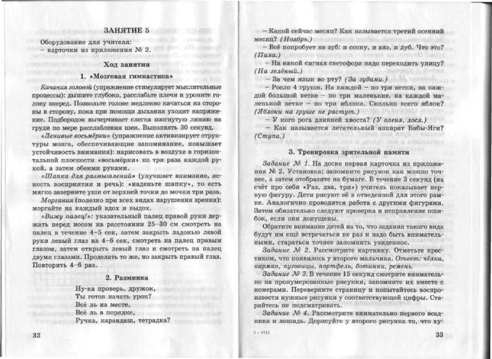 Класс 6 гдз юсупов татарскому языку по ф.ю