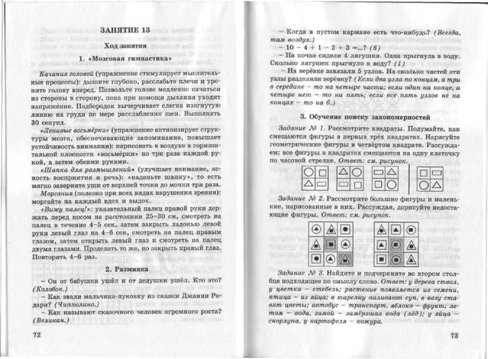 гдз по рпс 3 классхолодова стр.11 упр.6
