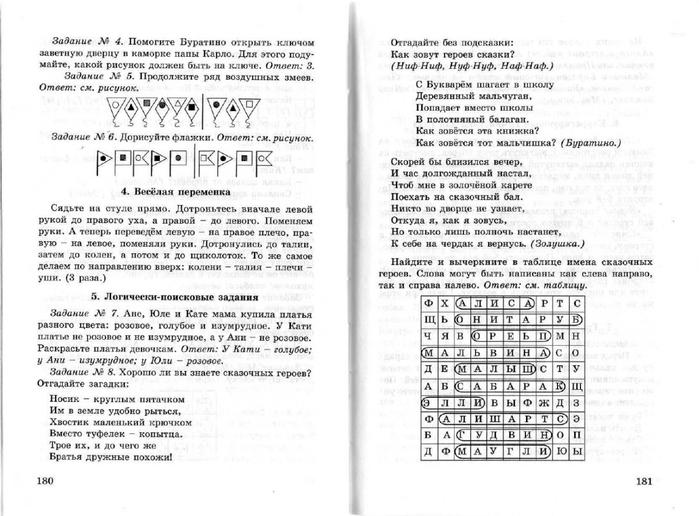 Решебник Рпс 1 Класс 1 Часть Холодова Ответы