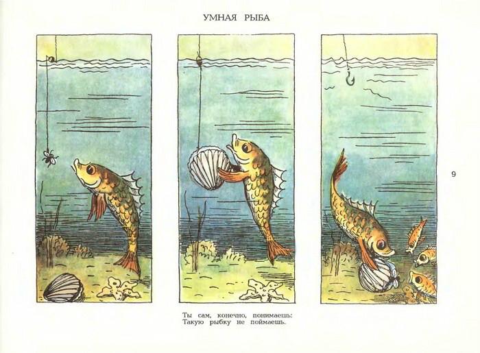 описание рассказы о рыбалке для детей