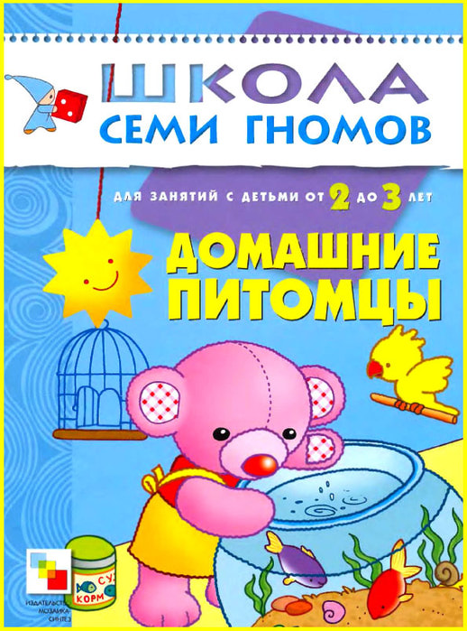 4663906_Shkolasemignomov_231 (518x700, 134Kb)