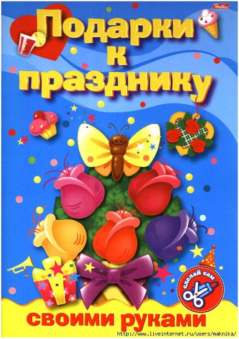 4663906_Podarok31 (494x700, 272Kb)