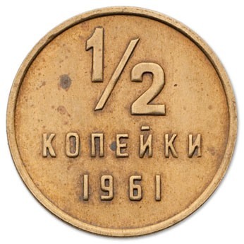 1335859298_1356_12kopeyki1961 (346x345, 33Kb)