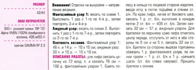 rozovii-top1 (682x246, 81Kb)