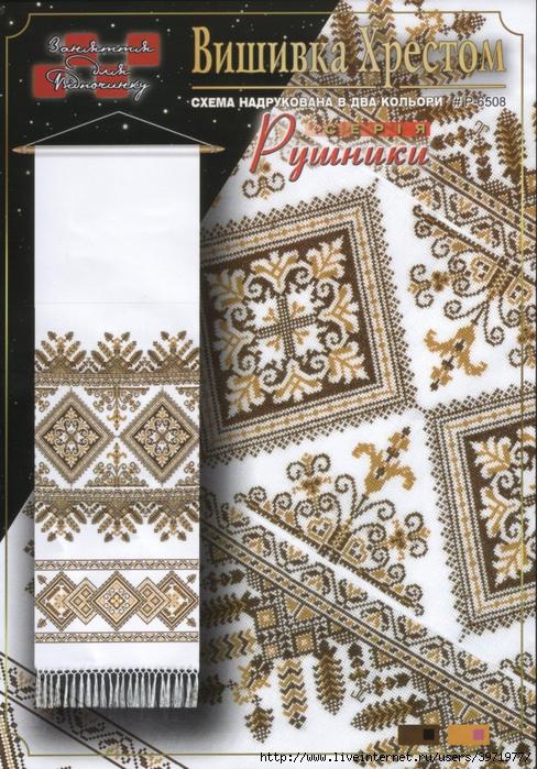 01 вышивка свадебного рушника.  Автор: dang 02 вышивка крестом схемы рушников.