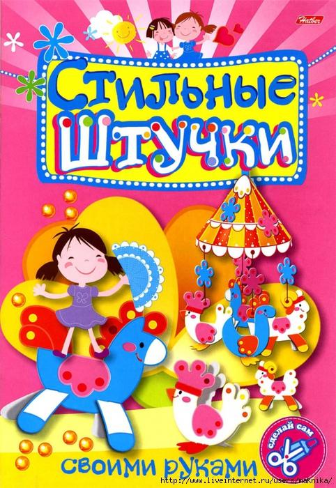 4663906_Stilnieshtychki41 (482x700, 368Kb)