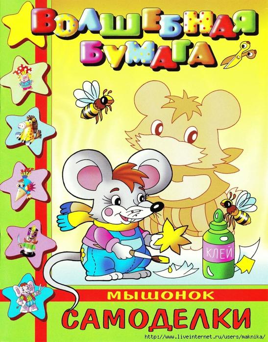 4663906_Samodelki_Mishonok1 (547x700, 412Kb)
