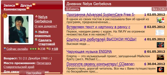 3726295_Profil_Nelya_Gerbekova___Personalnaya_stranica_polzovatelya_LiveInternet_ru (700x315, 205Kb)