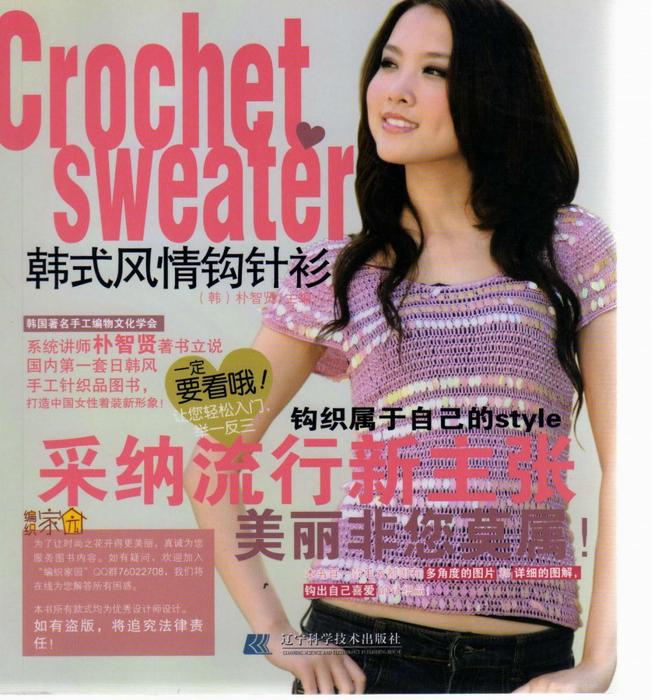 "image hostЖурнал по вязанию крючком ""Crochet sweater""2010 год"