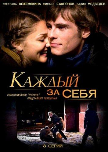 1335630535_kazhdyy-za-sebya (354x500, 38Kb)