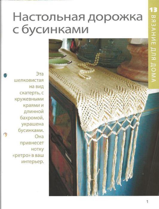 Вязание. Красиво и легко - 2012-13_11 (532x700, 54Kb)