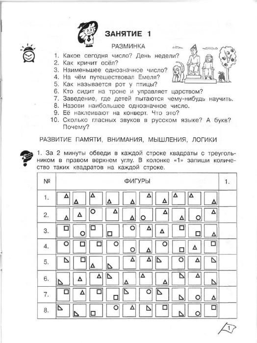 юным умникам и умницам 4 класс ответы 2 часть решебник ответы гдз