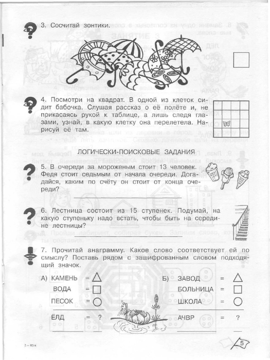 холодова умницы ответы часть умники 2 ответы ответы и 1 класс решебник