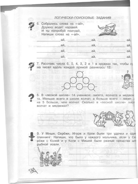 Готовые домашние задания по логике 4 класс