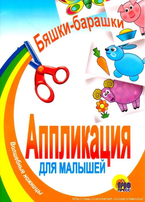 4663906_Byashkibarashki1 (503x700, 272Kb)