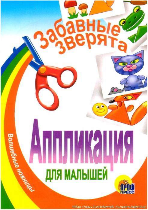 4663906_Zabavniezveryata1 (493x700, 282Kb)