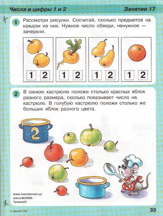 Рисунок (35) (529x700, 183Kb)