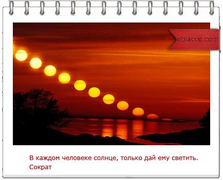 солнце сократ/3518263__2_ (434x352, 130Kb)