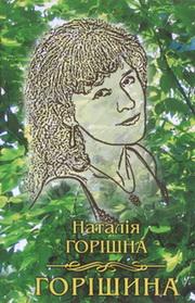 КНИГА7 Горішина (180x279, 50Kb)