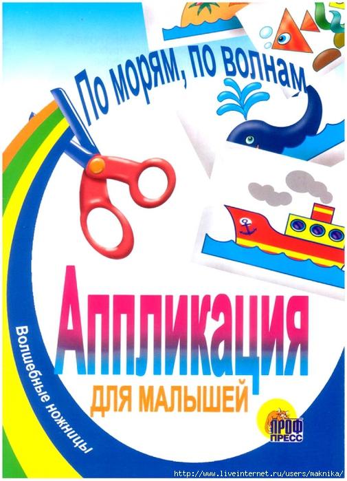4663906_Pomoryampovolnam1 (505x700, 281Kb)