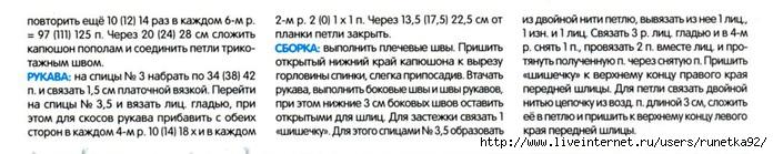 runetka2 (700x139, 98Kb)