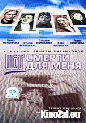 1288558733_net-smerti-dlya-menya (280x400, 44Kb)