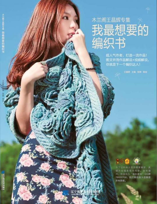 image hostЖурнал по вязанию на крючке с моделями и схемами-Crochet Sweater/4683827_001 (539x700, 314Kb)